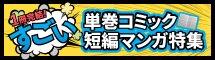 1冊完結! すごい単巻コミック・短編マンガ特集
