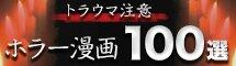【トラウマ注意】ホラー漫画100選