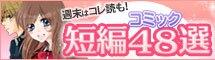 10巻以内の短編コミック48タイトルを厳選! 女性にオススメ!