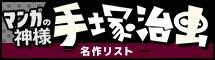 手塚治虫名作リスト