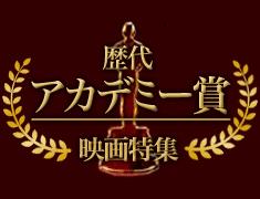 歴代アカデミー賞 映画特集