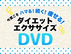 ダイエット・エクササイズ DVD