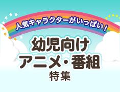 幼児向けアニメ・幼児番組特集