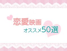 恋愛映画オススメ50選!恋愛映画DVD特集
