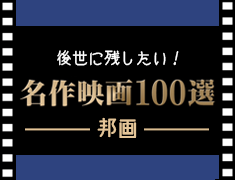 名作映画100選 ―邦画―