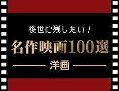 名作映画100選 ―洋画―