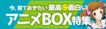 今、見ておきたい 最高に面白いアニメBOX特集