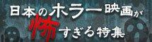 日本のホラー映画が怖すぎる特集