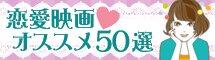 恋愛映画オススメ50選