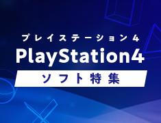 プレイステーション4ソフト特集