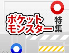 ポケットモンスター(ポケモン)特集