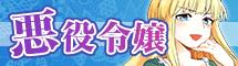 【特集】悪役令嬢ライトノベル小説一覧