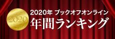 ブックオフオンライン年間ランキング2020