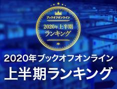 2020年 ブックオフオンライン上半期ランキング
