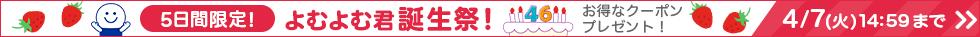 よむよむ君誕生祭!書籍(コミック除く)買取金額30%UP&中古全品対象 2,500円以上で300円引き 4月7日(火)14:59まで