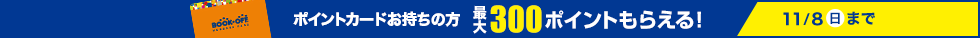 とくとくキャンペーン 11/8(日)まで