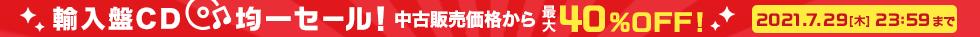 輸入盤CD均一セール開催中 最大40%OFF! 7月29日(木)まで