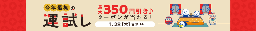今年最初の運試し!1日1回 最大350円引き♪クーポンが当たる! 1月28日(木)まで