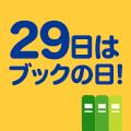 毎月29日はブックの日!オンライン限定クーポンプレゼント
