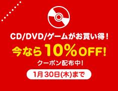 CD/DVD/ゲームが10%OFF! 1月30日(木)まで