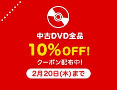 中古DVD全品10%OFF! 2月20日(木)まで