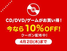 CD/DVD/ゲームが10%OFF! 4月2日(木)まで