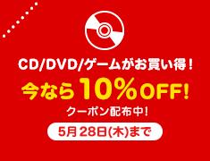 CD/DVD/ゲームが10%OFF! 5月28日(木)まで