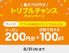 最大700円分のチャンス!トリプルチャンスキャンペーン