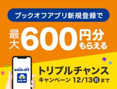ブックオフアプリ新規登録で最大600円分もらえるトリプルチャンスキャンペーン 12月13日(日)まで