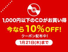 1,000円以下のCDがお買い得 今なら10%OFF! 1月21日(木)まで