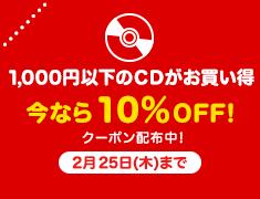 1,000円以下のCD3点10%OFF! 2月25日(木)まで