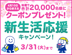 新生活応援キャンペーン! 4月10日から使えるクーポンを抽選でプレゼント! 3月31日(火)まで