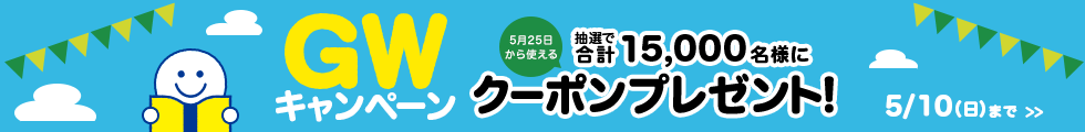 ゴールデンウィークキャンペーン開催中! 5月10日(日)まで