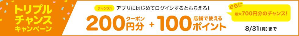 最大700円分のチャンス!トリプルチャンスキャンペーン 8月31日まで