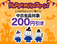 Happyハロウィーン! 中古全品対象2,500円以上のご購入で200円引き 11月1日(日)まで