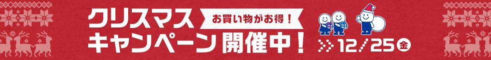 お買い物がお得!クリスマスキャンペーン開催中! 12月25日(金)まで