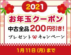 お年玉クーポン! 中古全品200円引き! 1月11日(月)まで