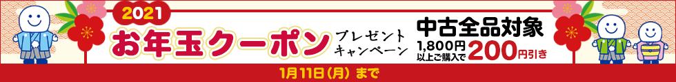 お年玉クーポン! 中古全品対象 1,800円以上ご購入で200円引き!