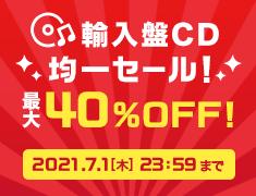 輸入盤CD均一セール開催中 最大40%OFF! 7月1日(木)まで