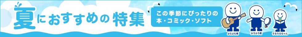 【夏におすすめの特集】