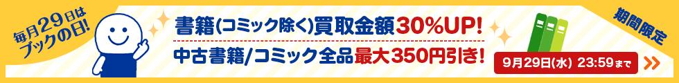 毎月29日はブックの日!中古の書籍/コミック全品 最大350円引き & 書籍(コミック除く) の買取金額30%UP