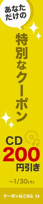 CD200円引き限定クーポン