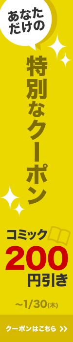 コミック200円引き限定クーポン