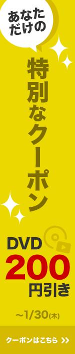 DVD200円引き限定クーポン