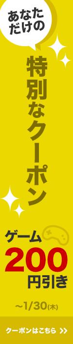 ゲーム200円引き限定クーポン