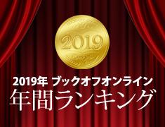 2019年 ブックオフオンライン年間ランキング