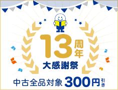 13周年大感謝祭開催中!中古全品対象300円引き!