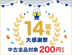 14周年大感謝祭開催中!第1弾 中古全品対象200円引き!