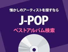J-POPベストアルバム検索