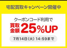 買取金額25%UPキャンペーン中!!2020年7月14日(火)14:59まで